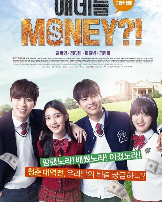 They are Money (2016)