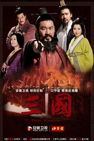 Three Kingdoms EP 95
