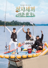 Three Meals a Day: Fishing Village 3 (2016)
