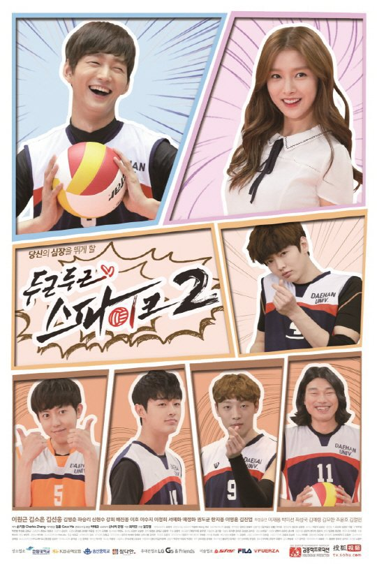 Thumping Spike 2 (2016)