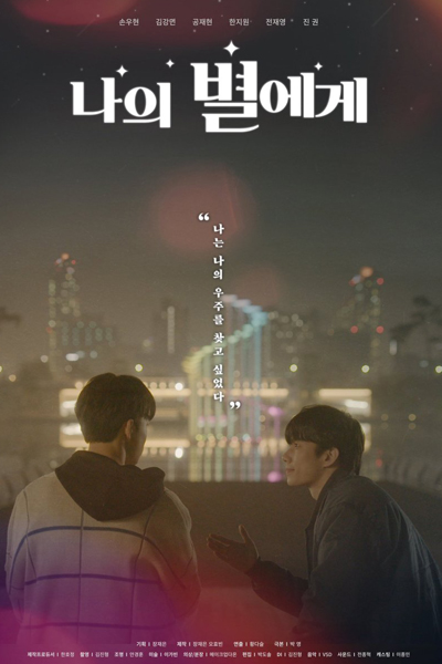 To My Star (2021)