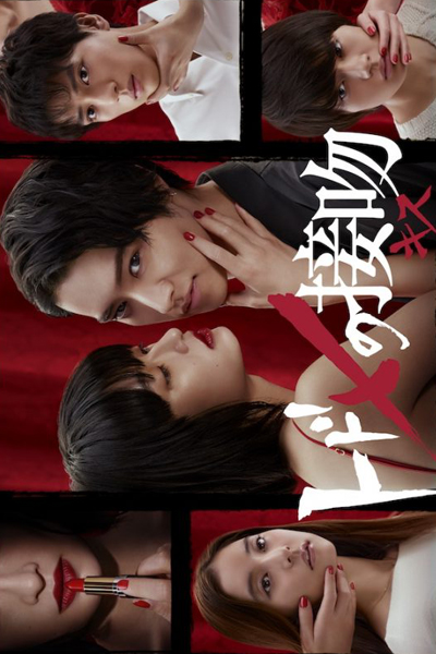 Todome no Kissu (Kiss that Kills)