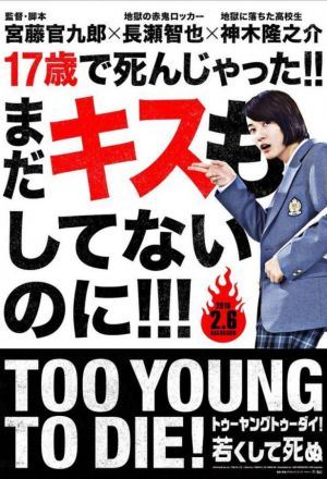 Too Young To Die! (2016) (2016)