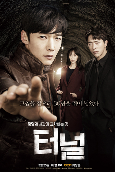 Tunnel (Korean Drama)