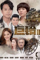 TVB Brother's Keeper II (2016)