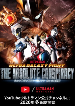 Ultra Galaxy Fight: The Absolute Conspiracy