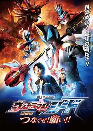 Ultraman Geed The Movie: I'll Connect the Wishes!!