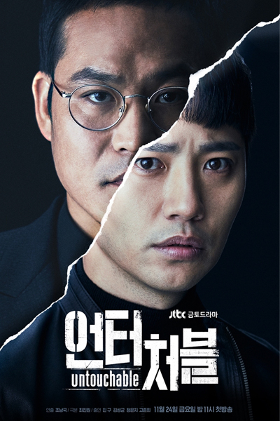 Untouchable (Korean Drama)