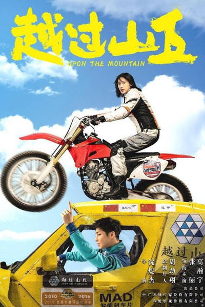Upon The Mountain (2020)