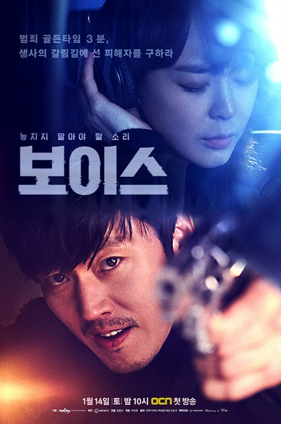 Voice (Korean Drama)