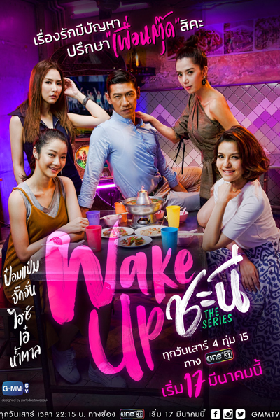 Wake Up Ladies (2018)