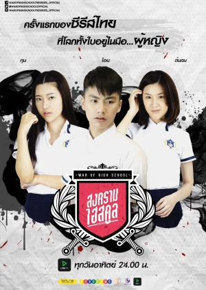 War Of High School The Series