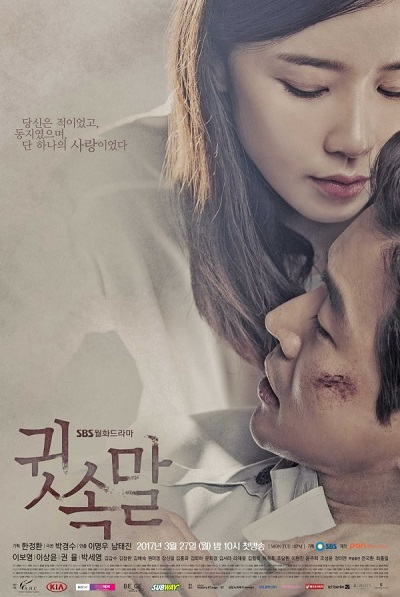 Whisper (Korean Drama)