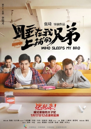 Who Sleeps My Bro (Drama)