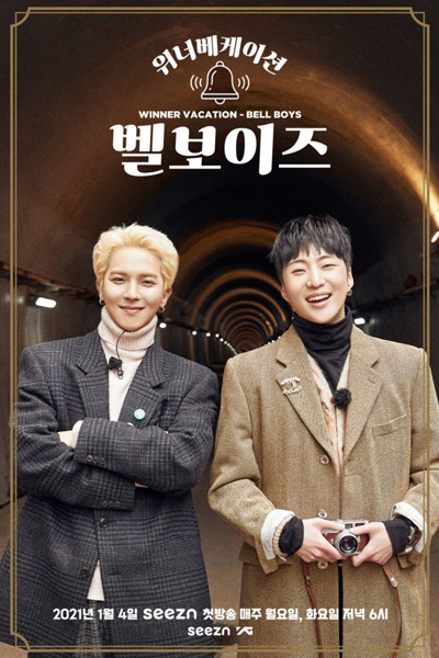Winner Vacation: Bell Boys (2021)