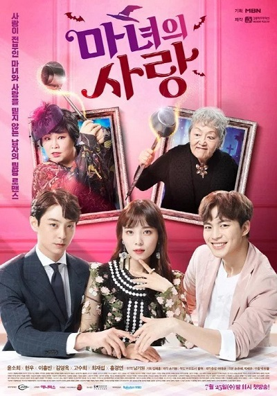 Witch's Love  EP 8