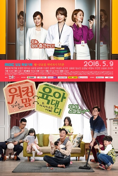 Working Mom Parenting Daddy (2016)