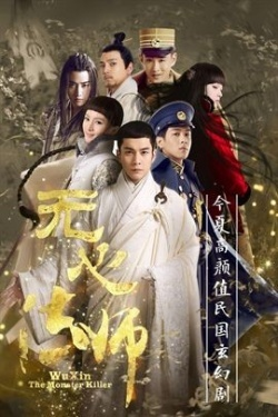 WuXin: The Monster Killer Season 2