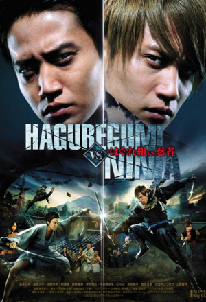 Yakuza vs Ninja movie