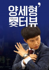 Yang Se-hyung's Shorterview