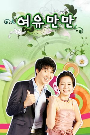 Watch Yeo Yoo Man Man online