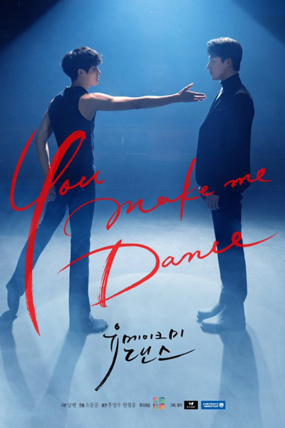 You Make Me Dance (2021)