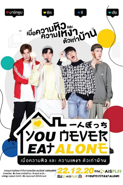 You Never Eat Alone (2020)