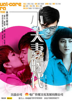 Young Couple Times (2012)