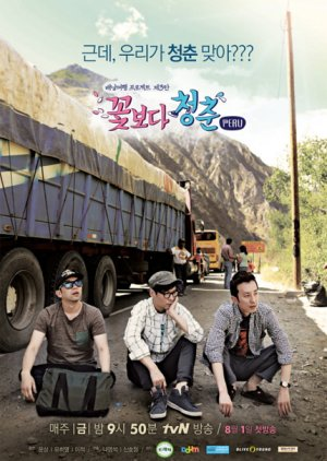 Youth Over Flowers: Peru