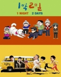 Permalink to 2 Days & 1 Night (2013) - Episode 272