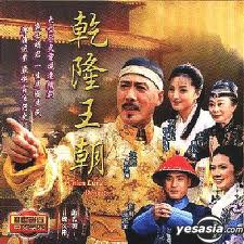 Chien Lung Dynasty (2004)