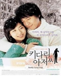 Permalink to Daddy Long Legs (2005)