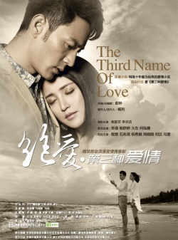 The Third Name of Love