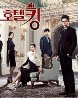 Hotel King (2014)