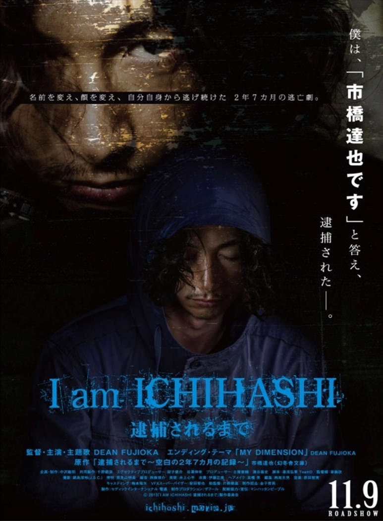 I Am Ichihashi Journal of a Murderer
