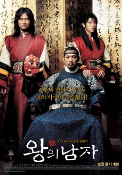 Permalink to The King and the Clown (2005)