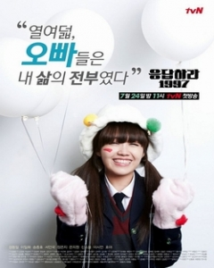 Permalink to Reply 1997 (2012)