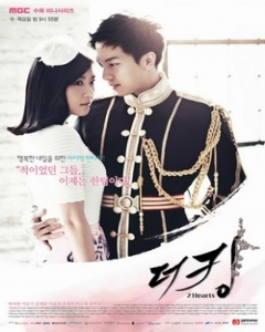 Permalink to The King 2 Hearts (2012)