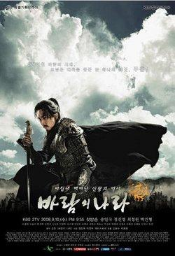 The Kingdom of the Winds EP 36