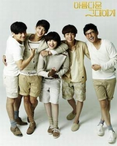 Permalink to To The Beautiful You (2012)
