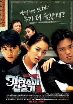 The Legend of Seven Cutter (2006)