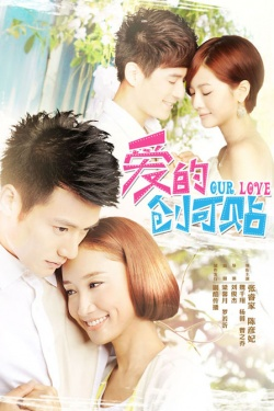Our Love EP 36