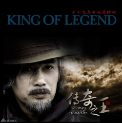 The King of Legend