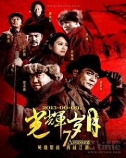 7 Assassins (Movie)