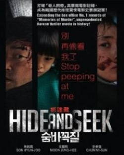 Hide and Seek (Movie)